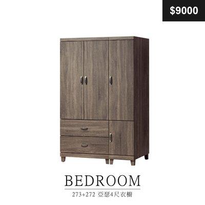 【祐成傢俱】273+272 亞瑟4尺衣櫥