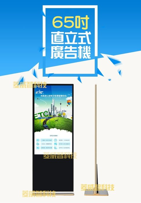 【新潮科技】65吋直立式廣告機《安卓旗艦版》觸控互動 WIF聯網 查詢機 商場 學校 電梯 廣告顯示器 圖片影片分屏播放