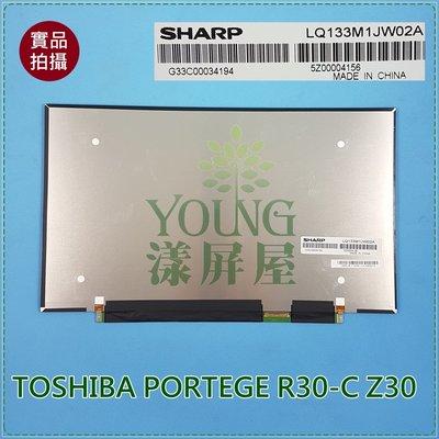 【漾屏屋】13.3 LQ133M1JW02 用於TOSHIBA PORTEGE R30-C Z30 IPS 72%