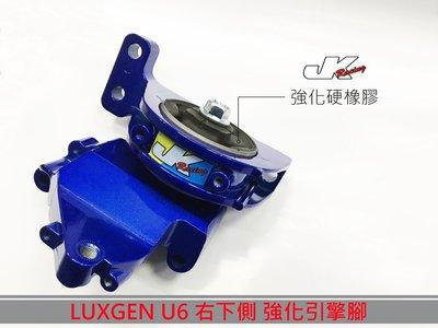 JK Racing 獨家搶先發售  LUXGEN S5 U6 強化 右下側 引擎腳 (交換件)