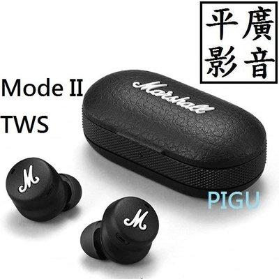 平廣 送袋 Marshall Mode II 藍芽耳機 IPX4防水耳機 2代 台灣公司貨保 另售喇叭 JBL JLAB
