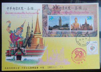 台灣中華郵票1993年首次泰國展覽限量發行參展紀念卡特價