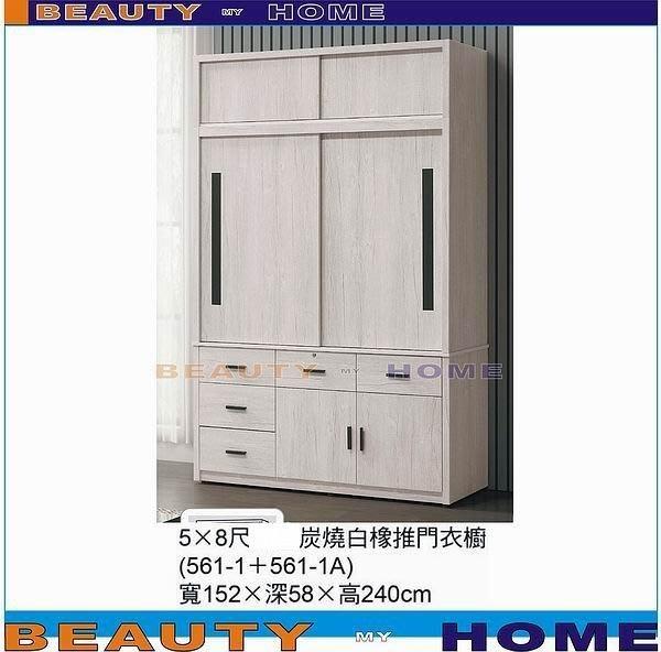 【Beauty My Home】20-HL-108-03 白橡5x8尺推門衣櫃組【高雄