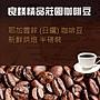 耶加雪菲(日曬)咖啡豆- 半磅【良鎂咖啡精品館...