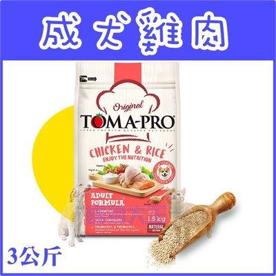 **貓狗大王**新優格 成犬-雞肉+米/高適口性配方   3公斤