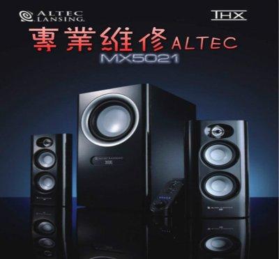 Altec Lansing MX5021 喇叭維修 無聲 不過電 一邊無聲 雜音 各大廠牌皆有維修