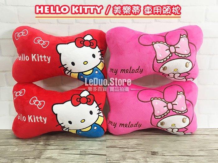 樂多百貨 hello kitty melody美樂蒂 車用頭枕/另有安全帶套 面紙套/交換禮物/汽車精品/小丸子 雙子星