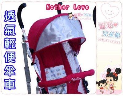 麗嬰兒童玩具館~Mother's Love 可愛小汽車輕便透氣傘車.3/4罩遮陽篷.不可躺傘車