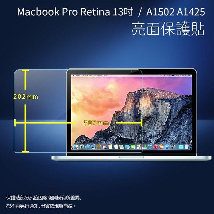 亮面螢幕保護貼 Apple 蘋果 MacBook Pro Retina 13吋 A1502 A1425 筆記型電腦保護貼