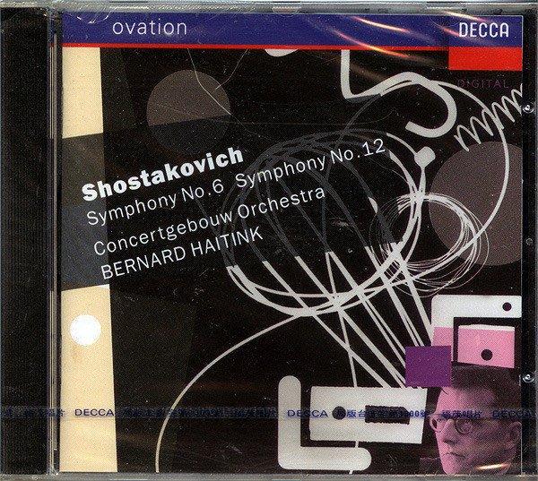 【塵封音樂盒】蕭斯塔科維奇 Dmitry Shostakovich 1906-1975 (全新未拆封)
