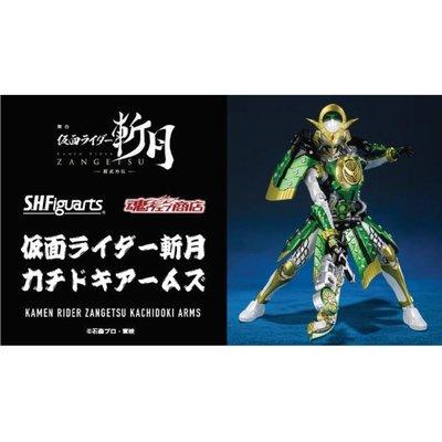 全新 日版 SHF 幪面超人 S.H.Figuarts Kamen Rider Zangetsu Kachidoki Arms 斬月 勝閧武裝 鎧武 蜜瓜