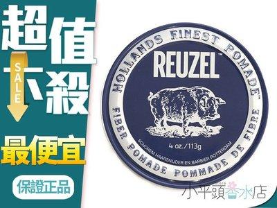 《小平頭香水店》REUZEL FIBER POMADA 黑豬 豬油 纖維低光澤髮蠟 4oz