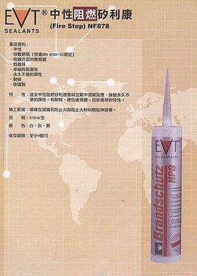 ㊣宇慶S舖㊣樹牌LUSH專業防霉 矽利康, 中性阻燃矽利康 NF878 優惠特價中 歡迎詢問