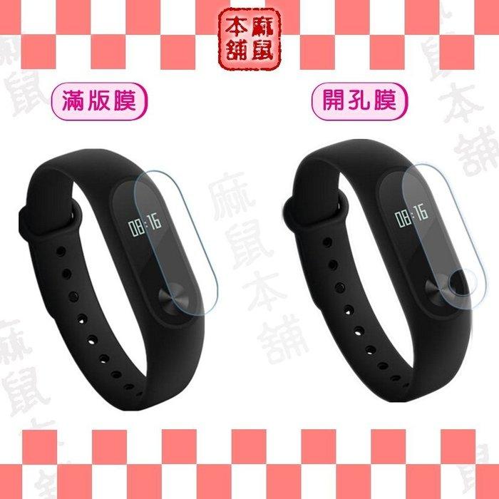 小米手環2 保護膜 保護貼 手環保護膜 手環保護貼 手環保護 (兩入組)