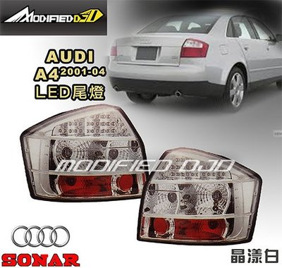 DJD Y0559 AUDI A4 01-04年 晶樣白 LED尾燈