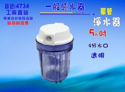 ~七星洋淨水~5英吋透明濾殼4分.5英吋PP綿濾心.RO濾水器.淨水器.魚缸濾水.電解水機.水塔過濾器.貨號:4734