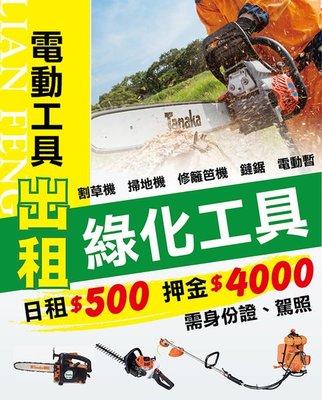 【工具屋】*含稅-限自取* 工具租借 田中 Tanaka 割草機 438 軟管 電動工具 出租 台中豐原