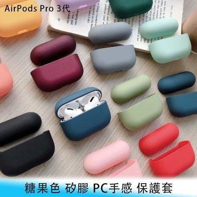 【台南/面交】蘋果 AirPods Pro 3代 繽紛/糖果色 單色/雙色 TPU 矽膠套/保護套/耳機套 耳機盒用