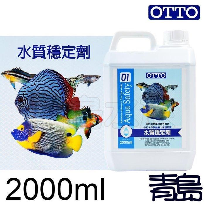 E。。。青島水族。。。ME-301XL台灣OTTO奧圖---水質穩定劑 快速除氯、重金屬及化學物質==2L/2000ml