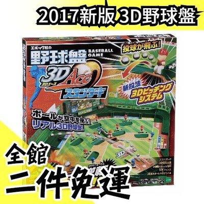 空運 日本 2017 3D野球盤 標準版 棒球 EPOCH公司出產 桌遊 玩具親子休閒益智中秋禮物【水貨碼頭】