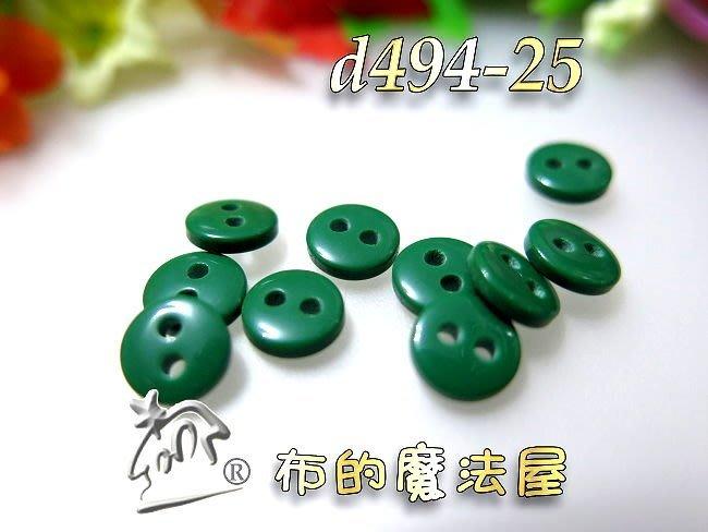 【布的魔法屋】d494-25草綠10入組8mm雙孔雙面弧型圓造型釦(買10送1,精緻小圓形釦,拼布裝飾彩扣子,圓型釦子)