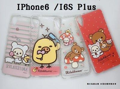 Apple IPhone6 /I6S Plus 拉拉熊 空壓殼 防震空壓殼 手機殼 背蓋(有吊飾孔)