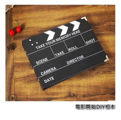 電影DIY相冊本手工粘貼式拍立得創意影集情侶七夕照片集紀念冊(相本禮盒組)_☆優購好SoGood☆