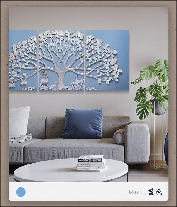 立體浮雕畫 美好家園大樹壁飾(藍色) 新古典風80*180公分幸福美滿三幅拼接版畫壁畫 開店入厝祝賀送禮品【歐舍家飾】