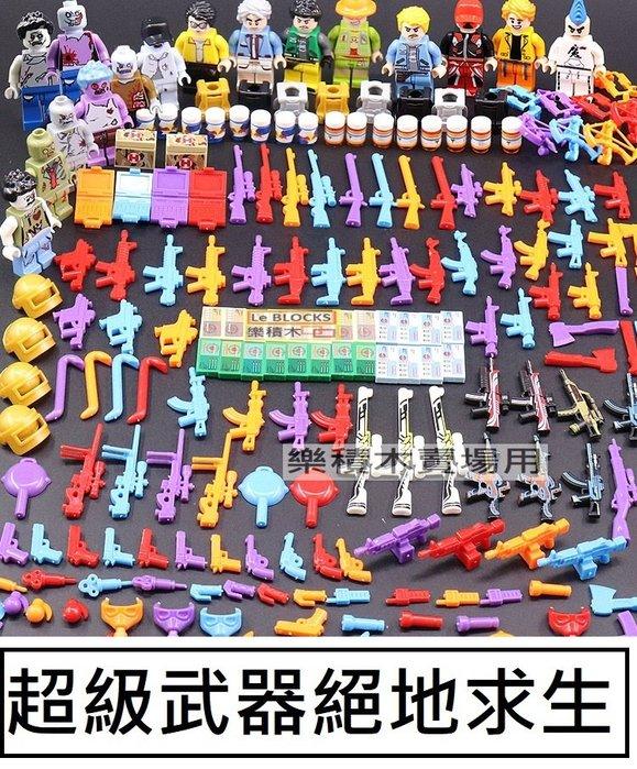 樂積木【預購】第三方 絕地求生 超級武器組 16款一組 非樂高LEGO相容 電玩 吃雞戰場 軍事 積木 人偶