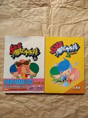 明星/漫畫/(絕版)華研音樂-Bounce比爾賈-S.H.E瘋狂大作戰1+S.H.E瘋狂大作戰2 最終回(2本合售)