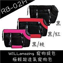 ×貓狗衛星×WILLamazing  ❖  RB-02H系列 極輕超透氣寵物包 (寵物提包)