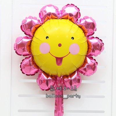 粉色微笑花 自然類小鋁箔氣球 /錫箔汽球 婚禮生日派對 祝賀禮物 佈置 求婚告白 兒童玩具 婚禮小物 二次進場