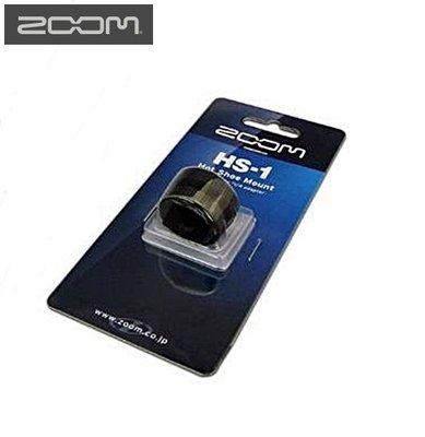 """又敗家@日本ZOOM熱靴轉接器HS-1(將熱靴轉成1/4""""螺牙 1/4吋螺牙公螺絲)裝接收器另一台單眼相機微單輕單類單"""