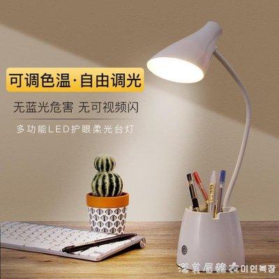 LED臺燈護眼書桌大學生宿舍充電學習兒童臥室寫字閱讀床頭燈
