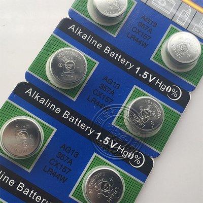 【牛牛柑仔店】天球AG13鈕釦電池/LR44水銀電池/357鈕扣電池/L1154/A675 計時器 搖控器 手錶 鬧鐘