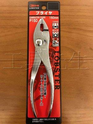 含稅價/P150【工具先生】日本製 蝦牌 LOBSTER 150mm/6吋。鯉魚鉗 有切斷功能喔!