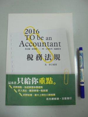 6980銤:B3-3de☆104年9月『2016  稅務法規』萬華 編著《志聖》HQ26