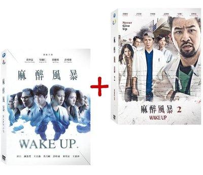 【公視】麻醉風暴1+2 限量套裝版 DVD (黃健瑋/許瑋甯/吳慷仁/黃仲崑/孟耿如/李國毅)
