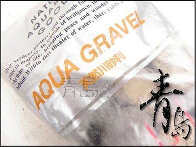五0中1新0↓↓。。青島水族。。106-5042日本ADA--AQUA GRAVEL天然川砂礫/河砂==LL-15kg