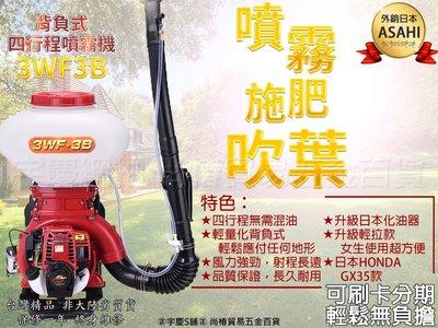 可刷卡分期 台灣精品 宇慶農機 3WF3B 四行程 背負式引擎噴霧機(三用) 背附式農藥桶 吹葉機 吹風機 非型鋼力達龍