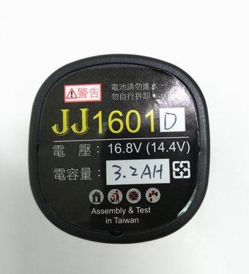 全新品 16.8V 鋰電池(德朗能電池芯) B款電池/富格,戈麥斯,蝦牌通用/電鑽用鋰電池/電鑽電池 保固半年 台灣製造