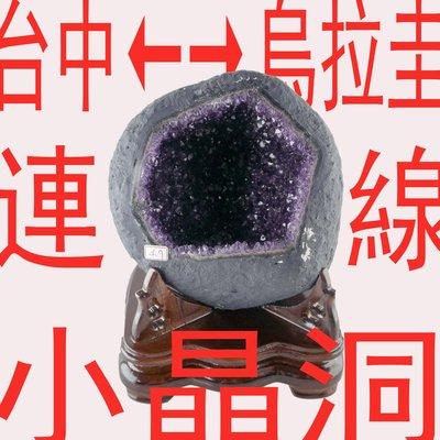 『上久水晶』_天然頂級烏拉圭紫水晶洞_...