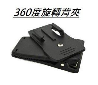 360度旋轉背夾 背包/皮帶/肩帶 搭配J形扣使用 可適用SJ4000 SJ4000AIR
