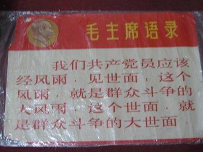 中國,老海報,毛主席語錄 ,  (54x77公分) *很大張