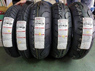 駿馬車業輪胎館 普利司通 T30 EVO GT 120/70-17 特價出清3700元(中和)