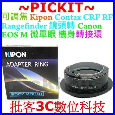 KIPON Contax Rangefinder CRF RF鏡頭轉Canon EOS M M5 M50機身轉接環可調焦