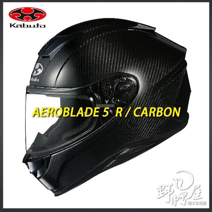 三重《野帽屋》預購!OGK Kabuto AEROBLADE-5 R 空氣刀5 全罩 安全帽 碳纖維。CARBON