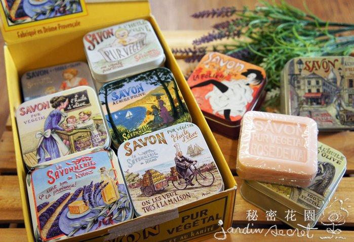 手工皂--法國原裝La Savonnerie De Nyons 乳油木手工鐵盒香皂系列--秘密花園