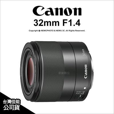 【薪創台中】Canon 佳能 EF-M 32mm F1.4 STM 大光圈 定焦 人像鏡 EOS M 公司貨