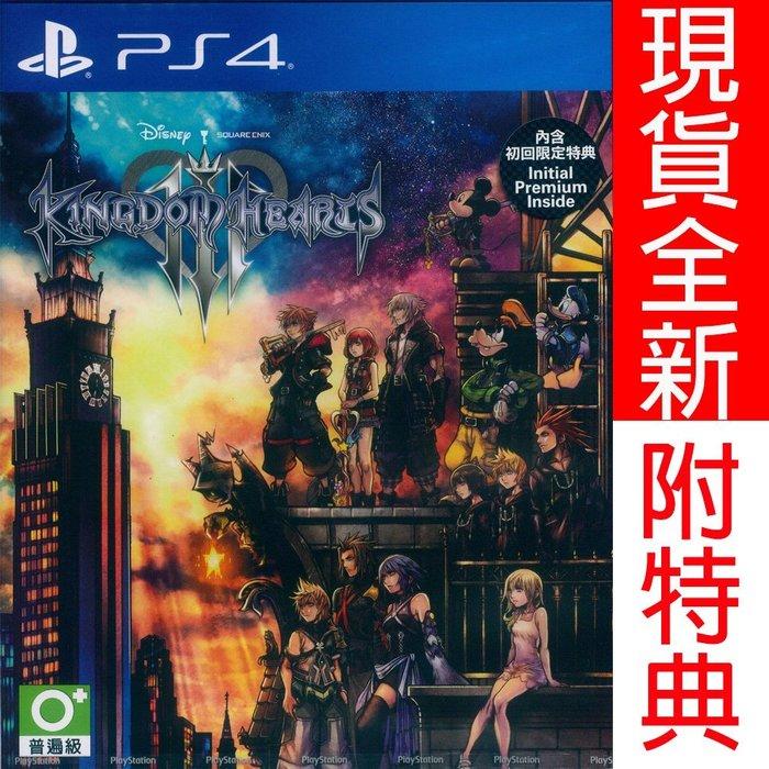 (現貨全新) PS4 王國之心 3 中文版 KINGDOM HEARTS III